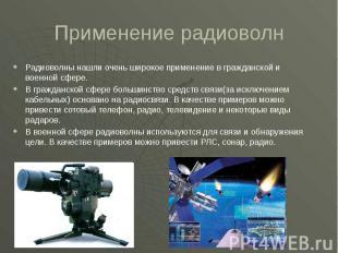 Применение радиоволн Радиоволны нашли очень широкое применение в гражданской и в