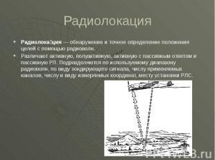Радиолокация Радиолока ция— обнаружение и точное определение положения цел