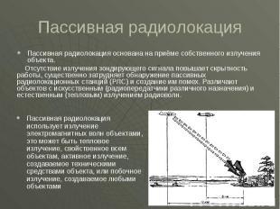 Пассивная радиолокация Пассивная радиолокация основана на приёме собственного из