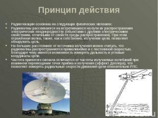 Принцип действия Радиолокация основана на следующих физических явлениях: Радиово