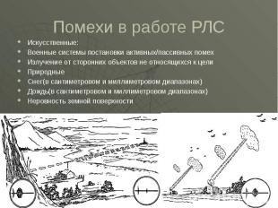 Помехи в работе РЛС Искусственные: Военные системы постановки активных/пассивных