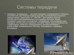 Системы передачи Наземное телевидение— система передачи телевизионного сиг