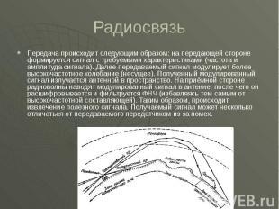 Радиосвязь Передача происходит следующим образом: на передающей стороне формируе