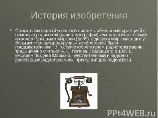 История изобретения Создателем первой успешной системы обмена информацией с помо