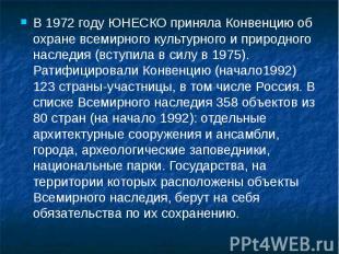 В 1972 году ЮНЕСКО приняла Конвенцию об охране всемирного культурного и природно