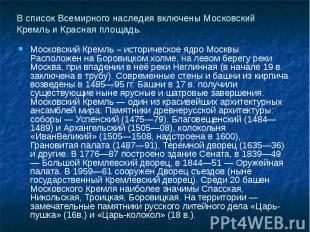 В список Всемирного наследия включены Московский Кремль и Красная площадь. Моско