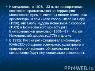 К сожалению, в 1928—33 гг. по распоряжению советского правительства на территори