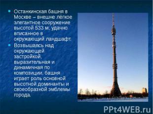 Останкинская башня в Москве – внешне лёгкое элегантное сооружение высотой 533 м,