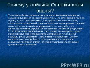 Почему устойчива Останкинская башня? У основания башня опирается десятью железоб