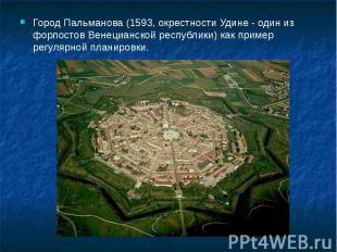 Город Пальманова (1593, окрестности Удине - один из форпостов Венецианской респу