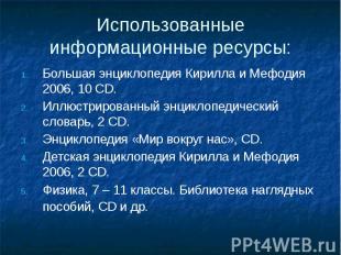 Использованные информационные ресурсы: Большая энциклопедия Кирилла и Мефодия 20