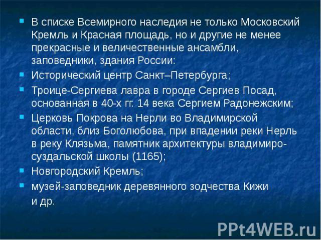 В списке Всемирного наследия не только Московский Кремль и Красная площадь, но и другие не менее прекрасные и величественные ансамбли, заповедники, здания России: В списке Всемирного наследия не только Московский Кремль и Красная площадь, но и други…
