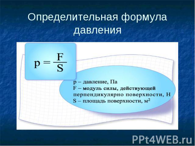 Определительная формула давления