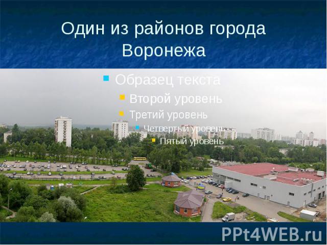 Один из районов города Воронежа