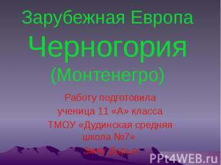 Зарубежная Европа Черногория (Монтенегро) Работу подготовила ученица 11 «А» клас