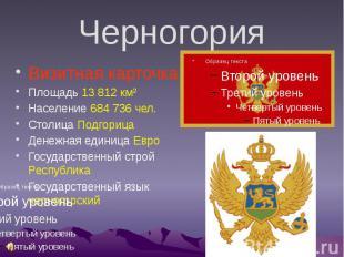Черногория Визитная карточка Площадь 13 812 км² Население 684 736 чел. Столица П
