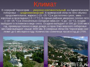 Климат В северной Черногории— умеренно-континентальный, на Адриатическом п
