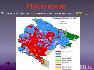 Население Этнический состав Черногории по состоянию на 2003 год.