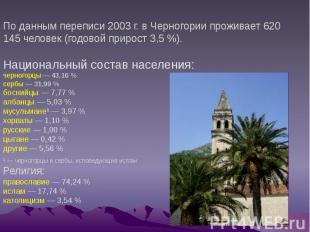 По данным переписи 2003г. в Черногории проживает 620 145 человек (годовой