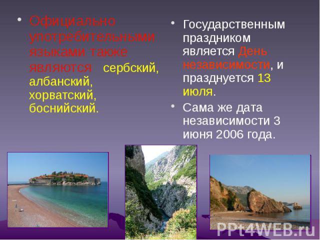 Официально употребительными языками также являются сербский, албанский, хорватский, боснийский. Официально употребительными языками также являются сербский, албанский, хорватский, боснийский.