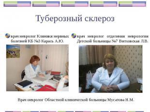 Туберозный склероз врач невролог Клиники нервных болезней КБ №3 Карась А.Ю.