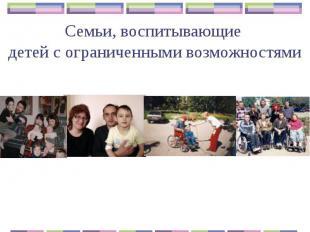 Семьи, воспитывающие детей с ограниченными возможностями