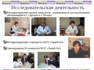 Исследовательская деятельность Интервьюирование врачей неврологов, занимающихся