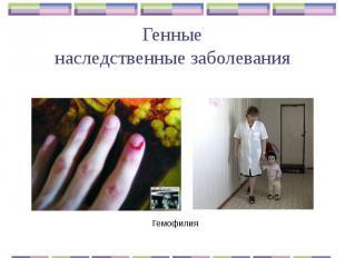 Генные наследственные заболевания