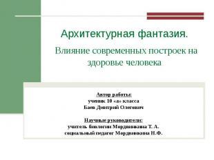 Автор работы: ученик 10 «а» класса Баев Дмитрий Олегович Научные руководители: у