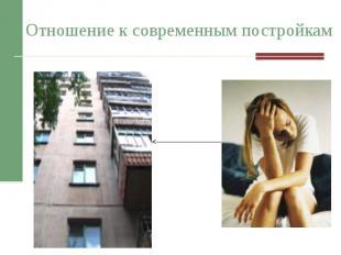 Отношение к современным постройкам