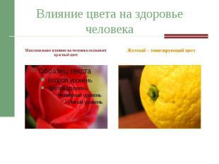 Влияние цвета на здоровье человека Максимальное влияние на человека оказывает кр
