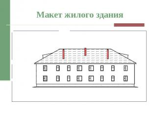 Макет жилого здания
