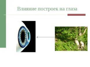 Влияние построек на глаза