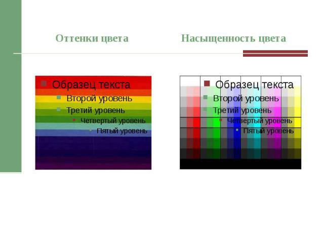 Оттенки цвета Оттенки цвета