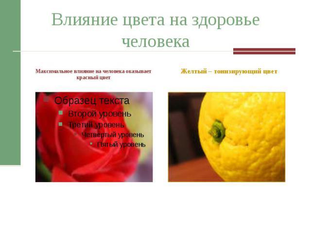 Влияние цвета на здоровье человека Максимальное влияние на человека оказывает красный цвет