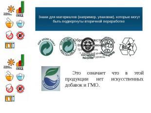 Знаки для материалов (например, упаковки), которые могут быть подвергнуты вторич
