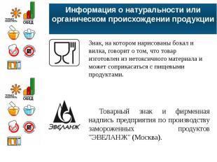 Информация о натуральности или органическом происхождении продукции Знак, на кот