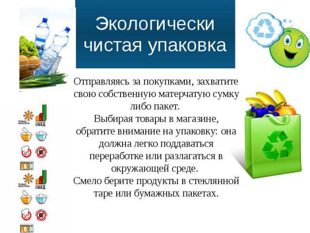 Экологически чистая упаковка