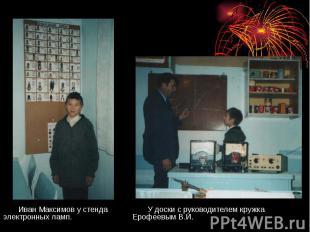 Иван Максимов у стенда электронных ламп. Иван Максимов у стенда электронных ламп