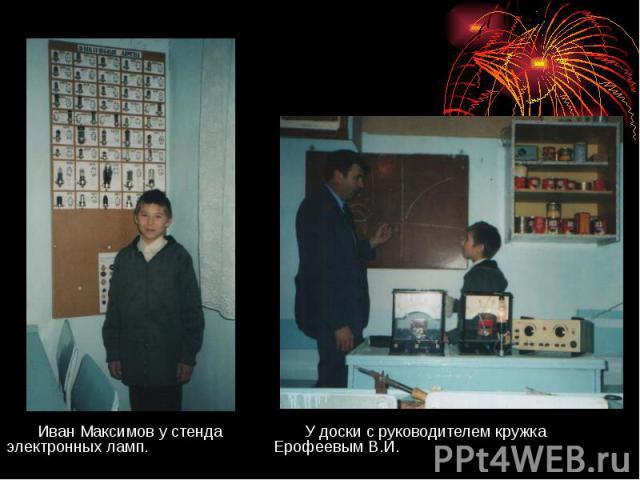 Иван Максимов у стенда электронных ламп. Иван Максимов у стенда электронных ламп.