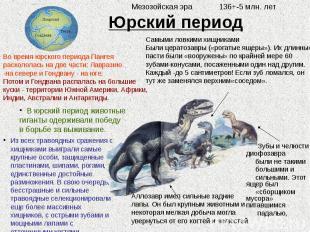 Юрский период Зубы и челюсти диофозавра были не такими большими и сильными. Этот