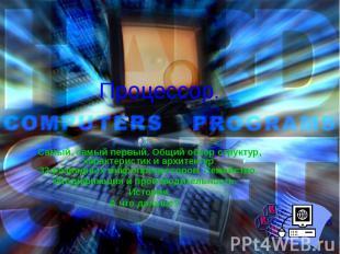 Процессор. Самый, самый первый. Общий обзор структур, характеристик и архитектур