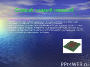 Самый, самый первый. Микропроцессор i80386. В 80386 имеется 32 регистра, разделя