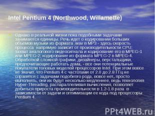 Intel Pentium 4 (Northwood, Willamette) Однако в реальной жизни пока подобными з