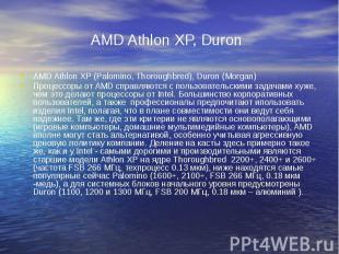AMD Athlon XP, Duron AMD Athlon XP (Palomino, Thoroughbred), Duron (Morgan) Проц