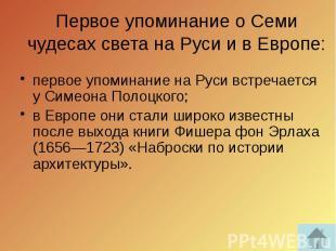 Первое упоминание о Семи чудесах света на Руси и в Европе: первое упоминание на