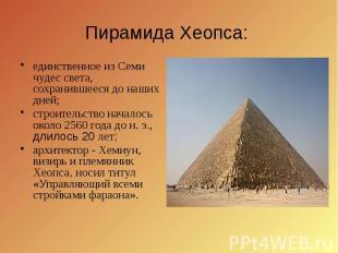 Пирамида Хеопса: единственное из Семи чудес света, сохранившееся до наших дней;