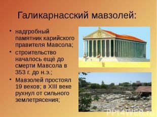 Галикарнасский мавзолей: надгробный памятник карийского правителя Мавсола; строи