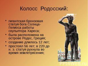 Колосс Родосский: гигантская бронзовая статуя бога Солнца- Гелиоса работы скульп