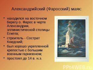 Александрийский (Фаросский) маяк: находился на восточном берегу о. Фарос в черте
